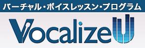 バーチャル・ボイスレッスン・プログラム VocalizeU